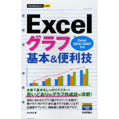 Excelグラフ基本&便利技