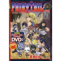 FAIRY TAIL 36 DVD付特装