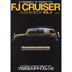 FJ CRUISER CUSTOM BOOK FJ CRUISERユーザーのためのバイブル VOL.4