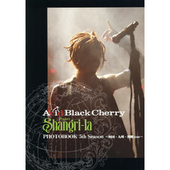 Acid Black Cherry Project Shangri‐la PHOTOBOOK 5th Season 通常版