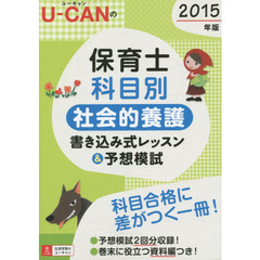 U-CANの保育士科目別社会的養護書き込み式レッスン&予想模試 2015年版
