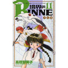 境界のRINNE Circle Of Reincarnation 11