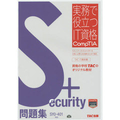 Security+問題集 SY0-401対応