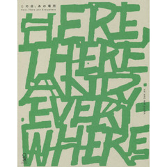 この店、あの場所 Here,There and Everywhere