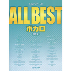 ALL BESTボカロ