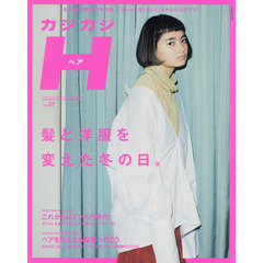 カジカジH(ヘア) VOL.57(2018NEW YEAR STYLE ISSUE)