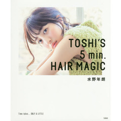 TOSHI'S 5min. HAIR MAGIC