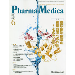 Pharma Medica Vol.36No.6(2018-6)