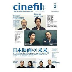 cinefil BOOK Book for cinema fans by cinema fans vol.2 日本映画の「未来」