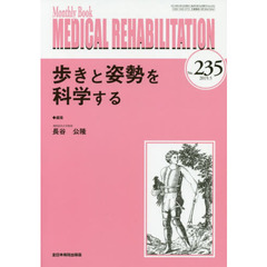 MEDICAL REHABILITATION Monthly Book No.235(2019.5) 歩きと姿勢を科学する