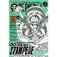 ONE PIECE magazine Vol.7 特集劇場版『ONE PIECE STAMPEDE』