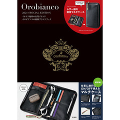Orobianco 2021 SPECIAL EDITION (ブランドブック)