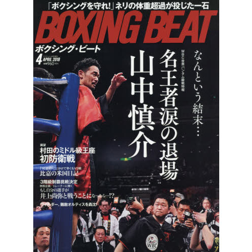 BOXING BEAT 2018年4月号