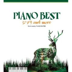 PIANO BEST -ジブリ and more- Perfomed by PiANO MASTER
