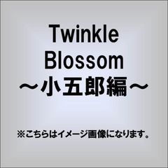 Twinkle Blossom ~小五郎編~