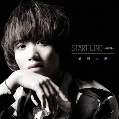 植田圭輔/START LINE ~時の轍~ (black version/CD+DVD)