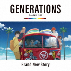 GENERATIONS from EXILE TRIBE/Brand New Story(外付特典:B2サイズ オリジナルポスター)
