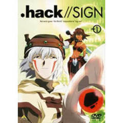 .hack//SIGN vol.1(DVD)