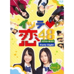 イッテ恋48 Vol.3 <初回限定版>(Blu-ray Disc)