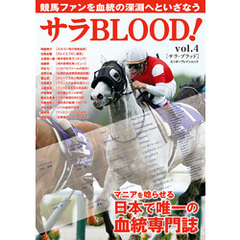 サラBLOOD vol.4