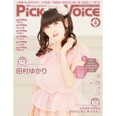 Pick-upVoice 2018年4月号 vol.121