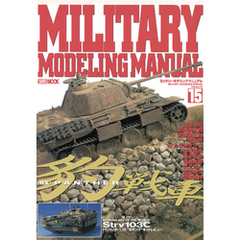 MILITARY MODELING MANUAL Vol.15