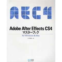 Adobe After Effects CS4マスターブック for Windows & Mac