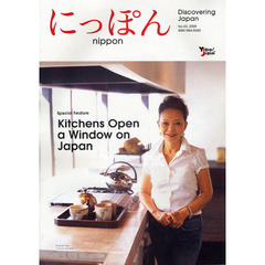 にっぽん Discovering Japan No.03(2009) 英語版 Special Feature Kitchens Open a Window on Japan