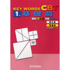 KEY WORDS CBT 1