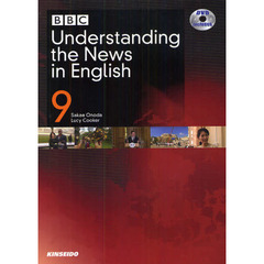 BBC Understanding the News in English DVDでBBCニュースを見て、聞いて、考える 9