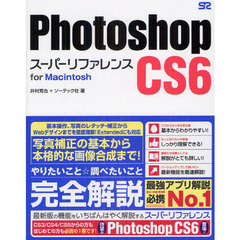 Photoshop CS6スーパーリファレンス for Macintosh