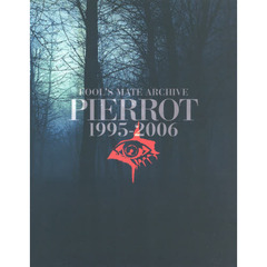 PIERROT 1995-2006 FOOL'S MATE ARCHIVE 2巻セット