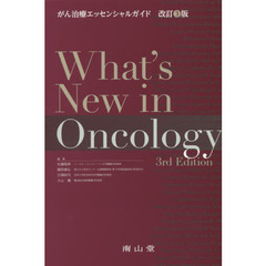 What's New in Oncology がん治療エッセンシャルガイド