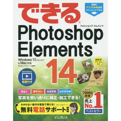 できるPhotoshop Elements 14