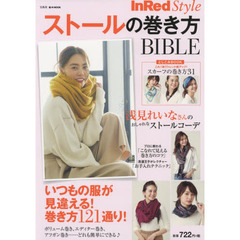 InRed Style ストールの巻き方BIBLE (e-MOOK)