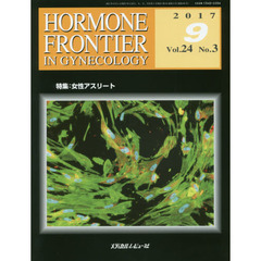 HORMONE FRONTIER IN GYNECOLOGY Vol.24No.3(2017-9) 特集・女性アスリート