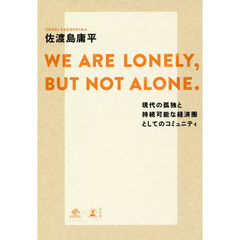 WE ARE LONELY, BUT NOT ALONE. ?現代の孤独と持続可能な経済圏としてのコミュニティ? (NewsPicks Book)
