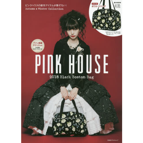PINK HOUSE 2018 Black Boston Bag (e-MOOK 宝島社ブランドムック)