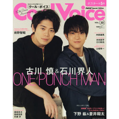 Cool Voice VOL.30