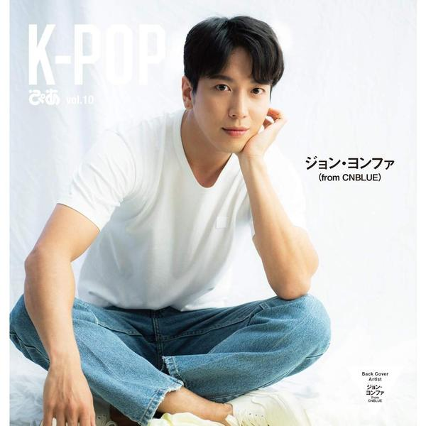 "K-POPぴあ vol.10 FNC FAMILY""超""大特集号・FTISLAND,ヨンファ,AOA,N.Flying,SF9,Cherry Bullet"