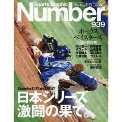SportsGraphic Number 2017年11月23日号