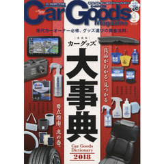 Car Goods Magazine 2018年3月号