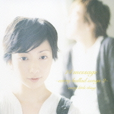 Every Little Thing / 14 message-Every Ballad Songs2 <通常盤> (特別価格)