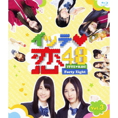 イッテ恋48 Vol.3 <通常版>(Blu-ray Disc)