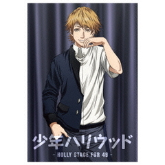 少年ハリウッド -HOLLY STAGE FOR 49- Vol.2(Blu-ray Disc)