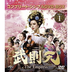 武則天 -The Empress- BOX 1 <コンプリート・シンプルDVD-BOX 5000円シリーズ/期間限定生産>(DVD)