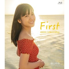 横山玲奈/First REINA YOKOYAMA(Blu-ray Disc)