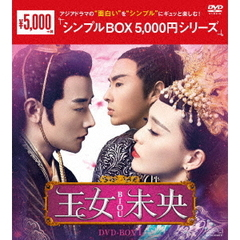 王女未央-BIOU- DVD-BOX 1 <シンプルBOX 5000円シリーズ>