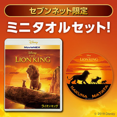 ライオン・キング MovieNEX<セブンネット限定:ミニタオルセット>(Blu-ray Disc)(Blu-ray)