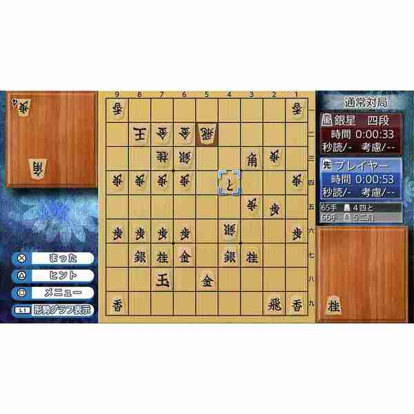 PS4 遊んで将棋が強くなる!銀星将棋DX